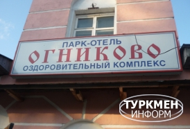 http://www.turkmeninform.com/set/Novosti_v_MIRE/WDFPF/ognikovo.jpg