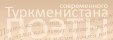 Поэты современного Туркменистана