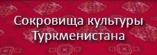 Сокровища культуры Туркменистана